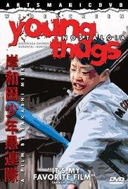 Kishiwada shonen gurentai: Bokyo movie